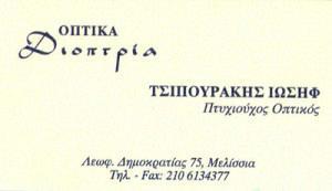 ΔΙΟΠΤΡΙΑ (ΤΣΙΠΟΥΡΑΚΗΣ ΙΩΣΗΦ)