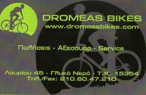 DROMEAS BIKES (ΓΙΑΝΝΙΑ Μ & ΜΑΝΩΛΙΟΣ Α ΟΕ)