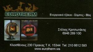EUROTHERM (ΚΡΙΤΣΩΤΑΚΗΣ ΖΑΧΑΡΙΑΣ)