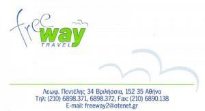 FREEWAY (ΤΣΑΜΑΣΙΡΟΥ Α & ΚΑΝΕΛΛΟΠΟΥΛΟΥ Ε)