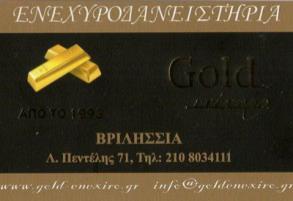 GOLD ΕΝΕΧΥΡΟ
