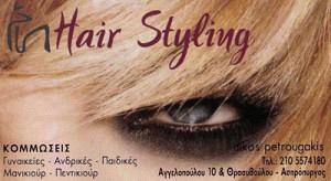 IN HAIR STYLING (ΠΕΤΡΟΥΓΑΚΗΣ ΝΙΚΟΛΑΟΣ)