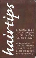 HAIRTIPS (ΣΚΑΜΑΓΚΑ ΑΙΚΑΤΕΡΙΝΗ)