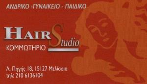 HAIR STUDIO (ΔΙΑΜΑΝΤΑΡΑ ΕΥΑΝΘΙΑ)