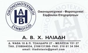Α.Β.Χ. ΗΛΙΑΔΗ