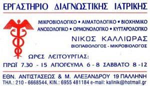 ΚΑΛΛΙΩΡΑΣ ΝΙΚΟΛΑΟΣ