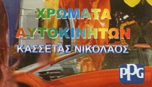 ΚΑΣΣΕΤΑΣ ΝΙΚΟΛΑΟΣ