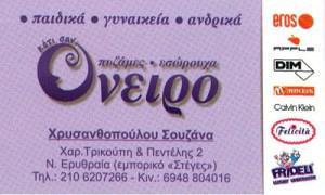 ΚΑΤΙ ΣΑΝ ΟΝΕΙΡΟ (ΧΡΥΣΑΝΘΟΠΟΥΛΟΥ ΣΟΥΖΑΝΑ)