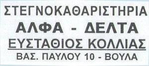 ΑΛΦΑ – ΔΕΛΤΑ (ΚΟΛΛΙΑΣ ΕΥΣΤΑΘΙΟΣ)