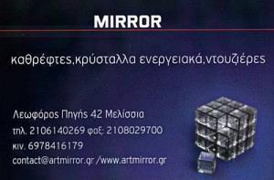 MIRROR (ΣΤΑΜΑΤΗ ΧΡΙΣΤΙΝΑ)