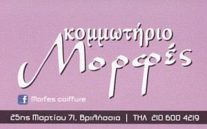 ΜΟΡΦΕΣ (ΛΕΝΤΕΡΗΣ ΚΩΝΣΤΑΝΤΙΝΟΣ)