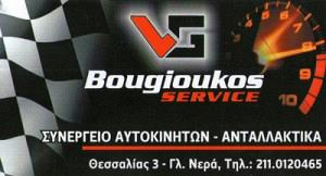 VG BOUGIOUKOS SERVICE (ΜΠΟΥΓΙΟΥΚΟΣ ΕΥΑΓΓΕΛΟΣ)