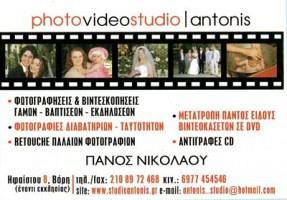 PHOTO VIDEO STUDIO ANTONIS (ΝΙΚΟΛΑΟΥ ΠΑΝΑΓΙΩΤΗΣ)