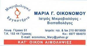 ΟΙΚΟΝΟΜΟΥ ΜΑΡΙΑ