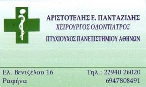 ΠΑΝΤΑΖΙΔΗΣ ΑΡΙΣΤΟΤΕΛΗΣ