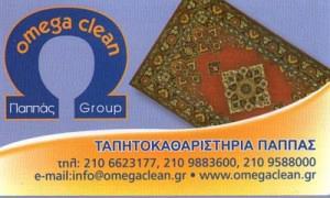 ΩΜΕΓΑ (ΠΑΠΠΑΣ ΧΡΗΣΤΟΣ & ΣΙΑ ΟΕ)
