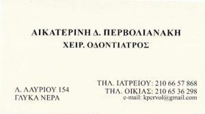 ΠΕΡΒΟΛΙΑΝΑΚΗ ΑΙΚΑΤΕΡΙΝΗ