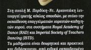 ΠΕΡΔΙΚΗ ΜΑΡΓΩ & ΑΡΧΟΝΤΑΚΗ ΝΤΕΜΗ