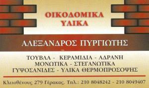 ΠΥΡΓΙΩΤΗΣ ΑΛΕΞΑΝΔΡΟΣ