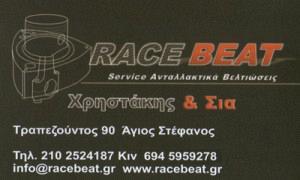RACE BEAT (ΧΡΗΣΤΑΚΗΣ Π & ΣΙΑ ΟΕ)