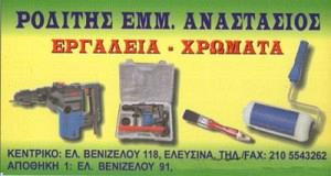 ΡΟΔΙΤΗΣ ΑΝΑΣΤΑΣΙΟΣ & ΣΙΑ ΟΕ