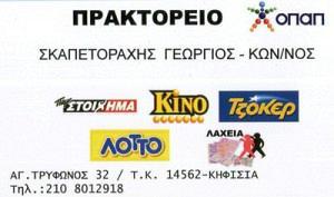 ΣΚΑΠΕΤΟΡΑΧΗΣ ΓΕΩΡΓΙΟΣ