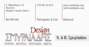 DESIGN (ΣΜΥΡΛΙΑΔΗΣ Ν & Β ΟΕ)
