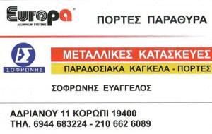 ΣΩΦΡΟΝΗΣ ΕΥΑΓΓΕΛΟΣ