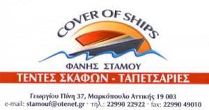 COVER OF SHIPS (ΣΤΑΜΟΥ ΘΕΟΦΑΝΗΣ)