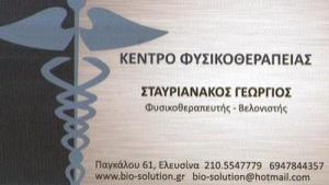 ΣΤΑΥΡΙΑΝΑΚΟΣ ΓΕΩΡΓΙΟΣ
