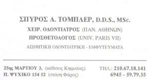 ΤΟΜΠΛΕΡ ΣΠΥΡΙΔΩΝ