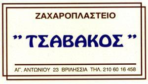 ΤΣΑΒΑΚΟΣ (ΜΠΙΣΠΙΚΗ ΜΑΡΟΥΣΩ)