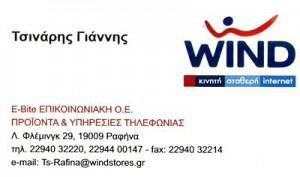 WIND (ΤΣΙΝΑΡΗΣ ΙΩΑΝΝΗΣ & ΣΙΑ ΟΕ)