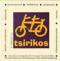 TSIRIKOS BIKES (ΤΣΙΡΙΚΟΣ ΧΡΗΣΤΟΣ ΑΕ)