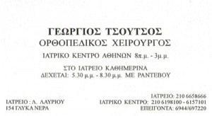 ΤΣΟΥΤΣΟΣ ΓΕΩΡΓΙΟΣ