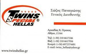 TWINS HELLAS (ΣΩΖΟΣ ΠΑΝΑΓΙΩΤΗΣ & ΣΙΑ ΟΕ)