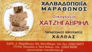 ΑΦΟΙ ΧΑΤΖΗΓΑΒΡΙΗΛ ΟΕ