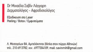 SAVIN MIHAELA (ΣΑΒΙΝ ΛΑΓΓΑΡΗ ΜΙΧΑΕΛΑ)