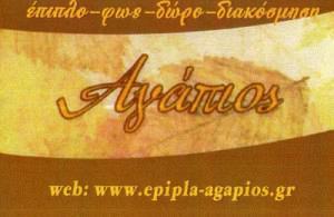 ΑΓΑΠΙΟΣ (ΠΑΡΑΒΑΛΟΥ ΜΑΡΙΑ)