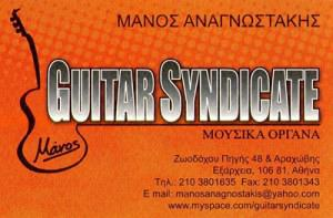 GUITAR SYNDICATE