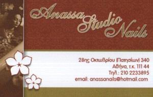ANASSA STUDIO NAILS