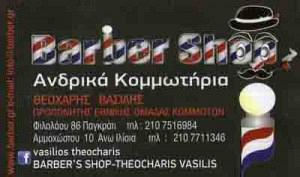 BARBER SHOP (ΘΕΟΧΑΡΗΣ ΒΑΣΙΛΕΙΟΣ)