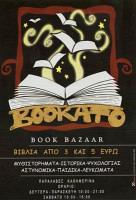 BOOKATO BOOK BAZAAR (ΧΕΛΙΟΥΔΑΚΗ ΜΑΡΓΑΡΙΤΑ)