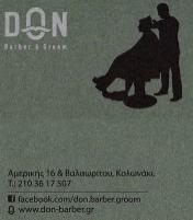 DON BARBER & GROOM (ΣΑΚΕΛΛΑΡΑΚΗΣ Π. ΙΩΑΝΝΗΣ)