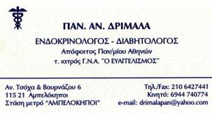 ΔΡΙΜΑΛΑ ΠΑΝΑΓΙΩΤΑ