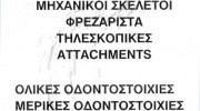 DENTAL HORIZON (ΦΟΥΝΤΟΥΛΑΚΗΣ ΜΗΝΑΣ)