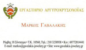 ΓΑΒΑΛΑΚΗΣ ΜΑΡΚΟΣ