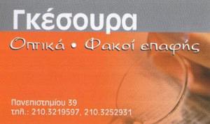 ΓΚΕΣΟΥΡΑ ΚΑΛΛΙΟΠΗ