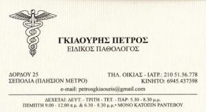 ΓΚΙΑΟΥΡΗΣ ΠΕΤΡΟΣ