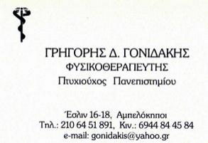 ΓΟΝΙΔΑΚΗΣ ΓΡΗΓΟΡΙΟΣ